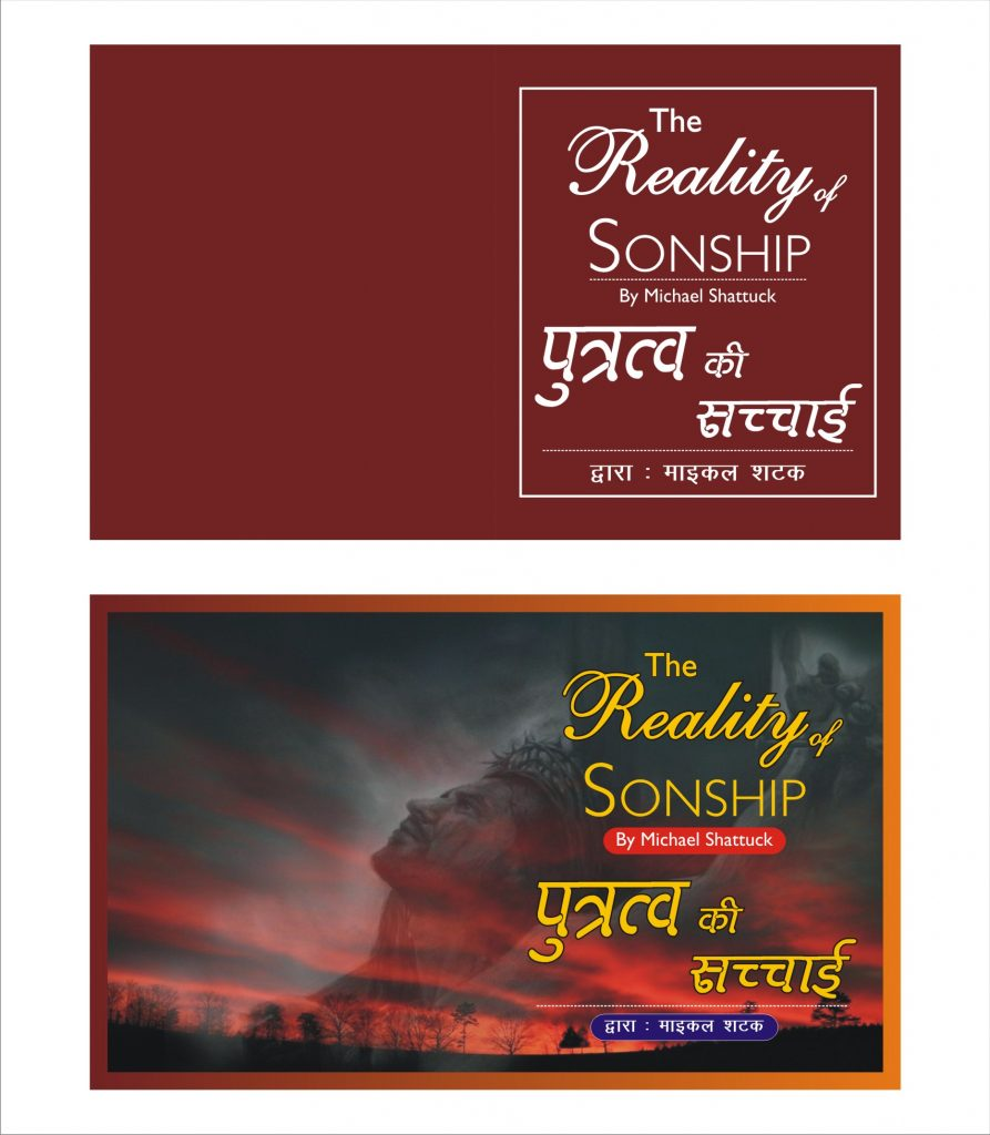the_reality_of_sonship_00_title